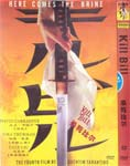 Click for info on Kill Bill vol 1 pirate DVD